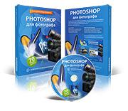Лучшие обучающие видеокурсы  Photoshop, Lightroom, After Effects