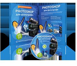 http://photoshop-master.org/balanar/disc14/321