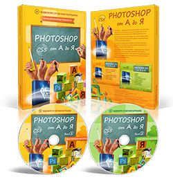 "Видеокурс ""Photoshop CS5 от А до Я"""