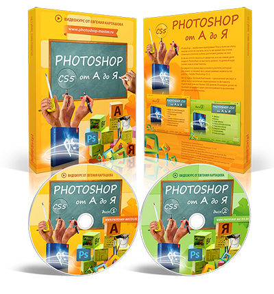 http://photoshop-master.org/aff/adv_materials/disc15/linkimg/400_PNG.png