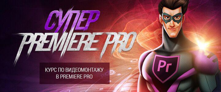 Осваиваем монтаж видео в Adobe Premiere Pro. Инструкция для новичков