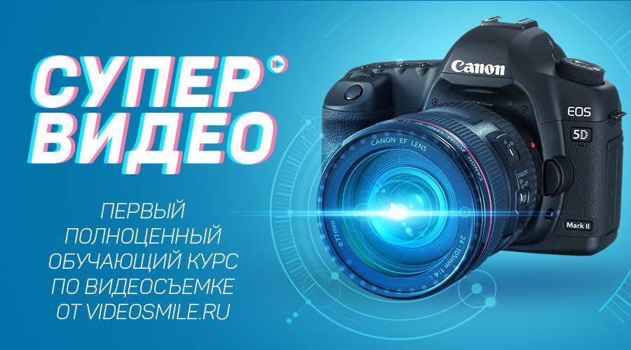 первый полноценный обучающий курс по видеосъёмке