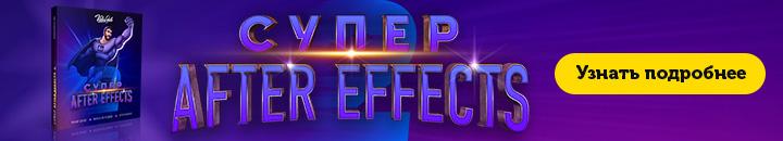 Обучение профессии видеомонтажера по программе Adobe After Effects