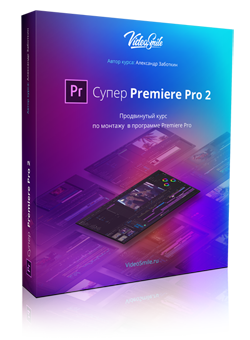 Обучение профессии видеомонтажера по программе Adobe Premiere Pro 2