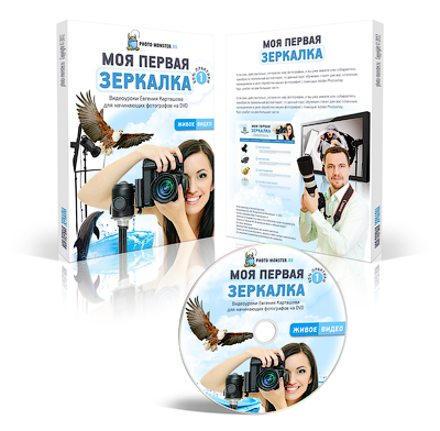 Видеоуроки для начинающего фотографа