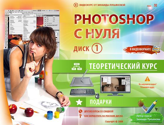 Как сделать тень от предмета в фотошопе - простой способ