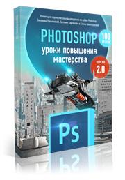 https://photoshop-master.org/assets/afp/images/135/st/180px_photoshop_master_2013_vizual.jpg
