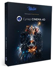 https://photoshop-master.org/assets/afp/images/237/st/box_cinema_4d_v2_180.jpg