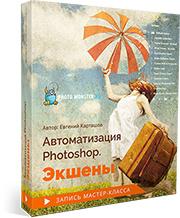 https://photoshop-master.org/assets/afp/images/286/t/180.jpg
