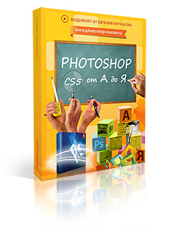 Видеокурс Photoshop CS5 от А до Я